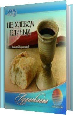 Водневский Николай - Не хлебом единым (Аудиокнига)