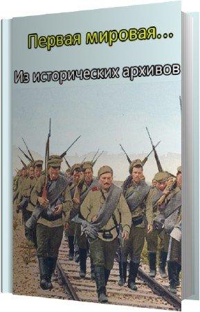 Коллектив  - Первая мировая... Из исторических архивов (Радиоспектакль)