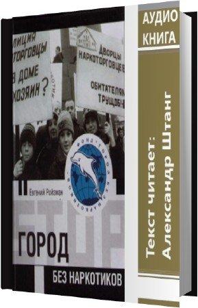 Ройзман Евгений - Город без наркотиков (Аудиокнига)