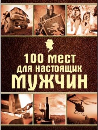 100 мест для настоящих мужчин (2015)