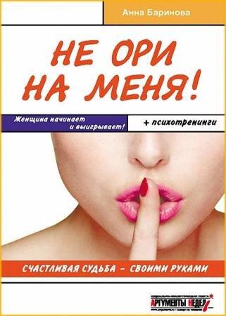 Анна Баринова - Не ори на меня! (Аудиокнига)