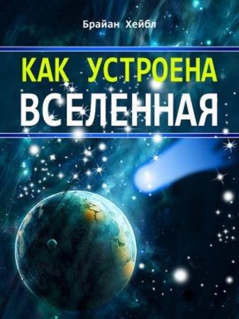 Брайан Хейбл - Как устроена Вселенная (2013)