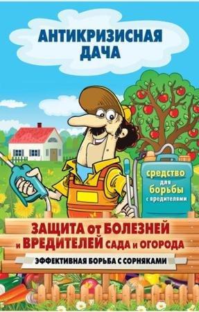 Сергей Кашин - Защита от болезней и вредителей сада и огорода (2015)