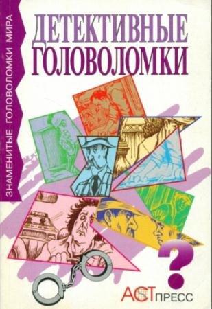 Знаменитые головоломки мира (13 книг) (1971-2009)