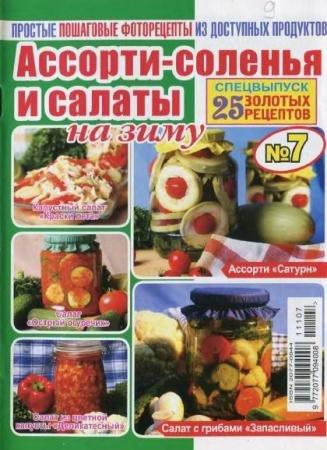 25 Золотых рецептов. Спецвыпуск №7 (2011)
