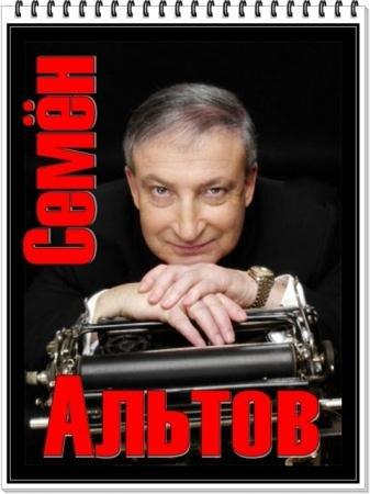 Семен Альтов - Собрание сочинений (6 книг) (2014)