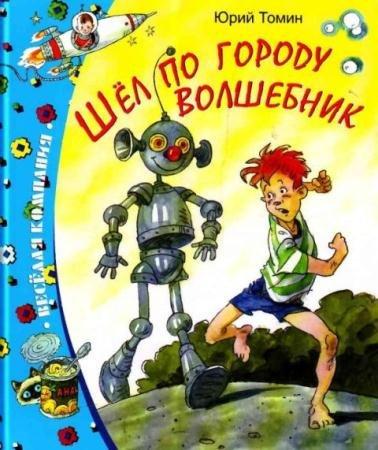 Юрий Томин - Собрание сочинений (25 книг) (1965-2009)