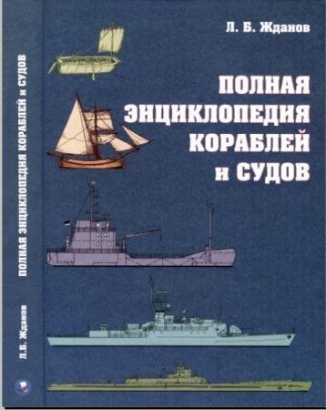 Леонид Жданов - Полная энциклопедия кораблей и судов (2009)