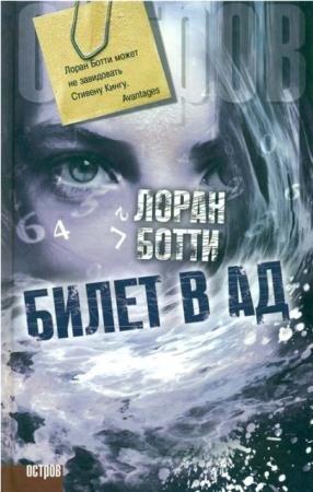 Национальный бестселлер (11 книг) (2014-2015)