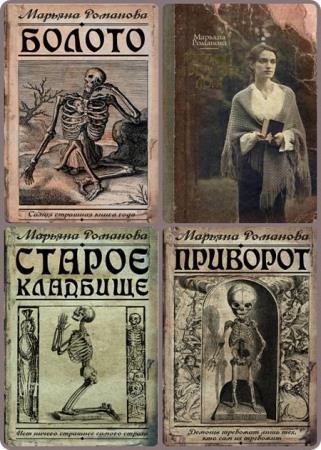 Марьяна Романова - Сборник произведений (5 книг)