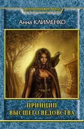 Анна Клименко - Собрание сочинений (12 книг) (2006-2014)