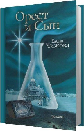 Чижова Елена - Орест и сын (Аудиокнига)