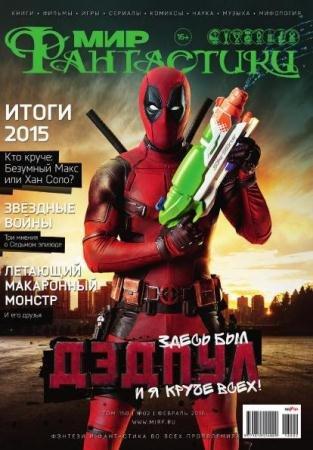 Мир фантастики №2 (февраль /  2016)
