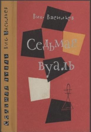 Виктор Васильев - Собрание сочинений (7 книг) (1961-1986)