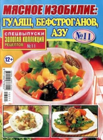 Золотая коллекция рецептов. Спецвыпуск №11 (январь /  2016)