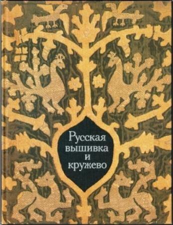 Луиза Ефимова, Рина Белогорская - Русская вышивка и кружево (1982)