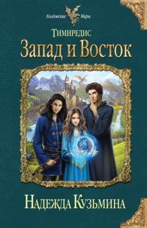 Надежда Кузьмина - Собрание сочинений (11 книг) (2011-2015)