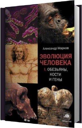 Марков Александр - Обезьяны, кости и гены (Аудиокнига)