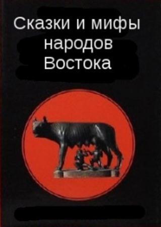 Сказки и мифы народов Востока (53 книги) (1965-1994)