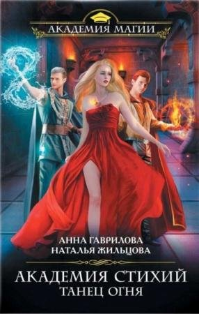 Академия Магии (28 книг) (2014-2016)