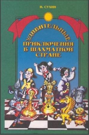 Игорь Сухин - Собрание сочинений (7 книг) (1991-2007)