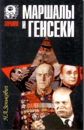 Николай Зенькович - Маршалы и генсеки. Интриги. Вражда. Заговоры (1997)