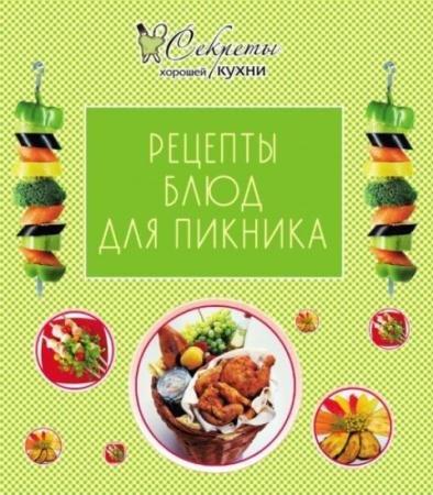 Левашева Е. - Рецепты блюд для пикника (2012)