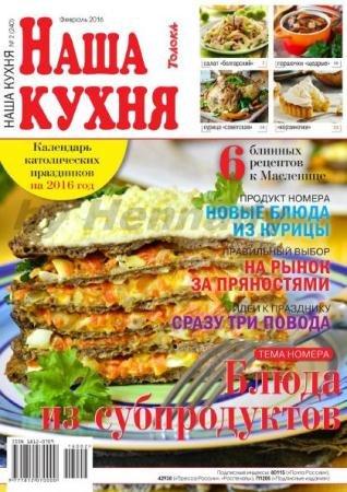 Наша кухня №2 (240) (февраль /  2016)