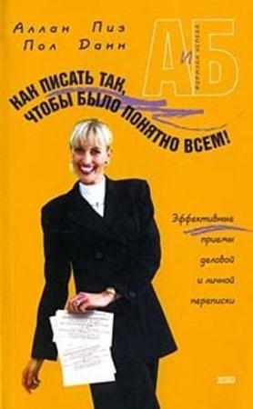 Аллан Пиз, Пол Данн - Как писать так, чтобы было понятно всем! (2005)