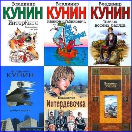 Владимир Кунин - Сборник произведений (48 книг)