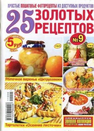 25 Золотых рецептов №9 (2011)
