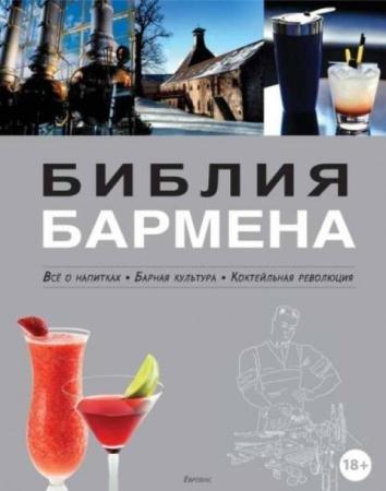Евсевский Ф. - Библия бармена. Всё о напитках. Барная культура. Коктейльная революция (2014)