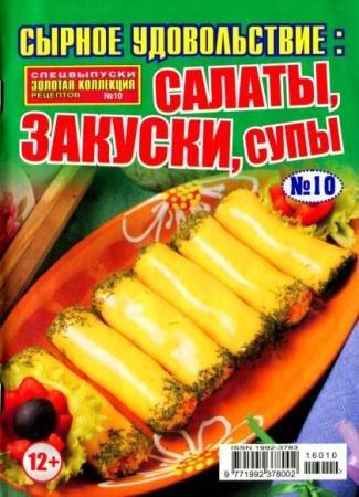 Золотая коллекция рецептов. Спецвыпуск №10 (2016)