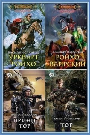 Василий Сахаров - Собрание сочинений (36 книг) (2011-2015)