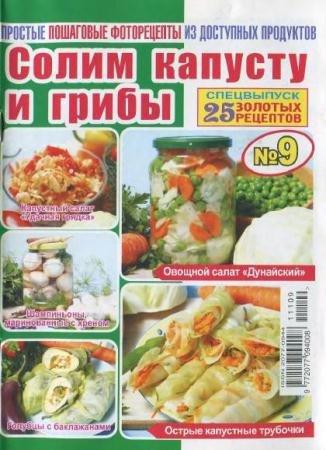 25 Золотых рецептов. Спецвыпуск №9 (2011)