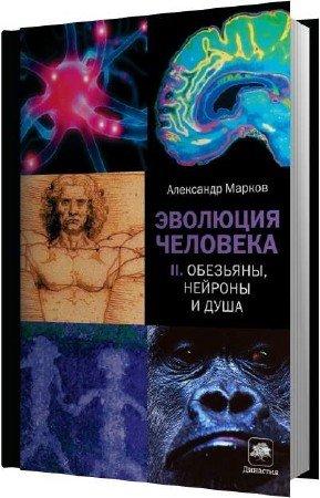 Марков Александр - Обезьяны, нейроны и душа (Аудиокнига)