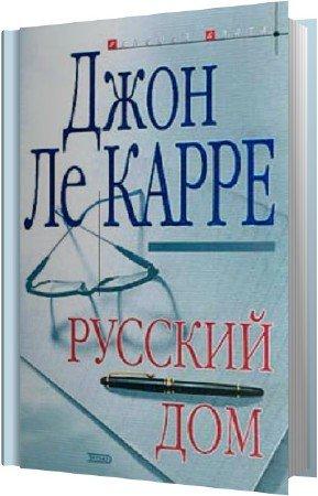 Ле Карре Джон - Русский дом (Аудиокнига)