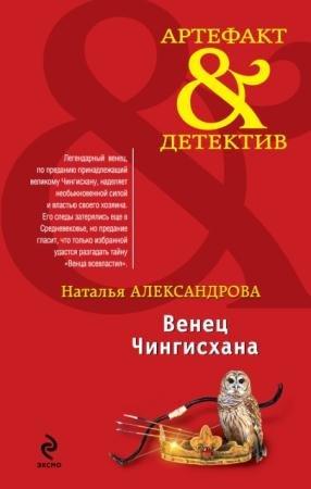 Артефакт-детектив (158 книг) (2007-2016)