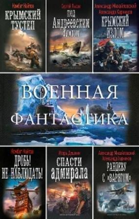 Военная фантастика (79 книг) (2011-2015)