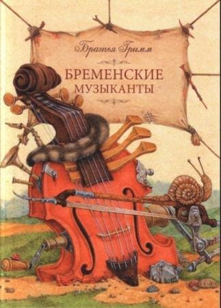 Вильгельм Гримм, Якоб Гримм - Бременские музыканты (2011)