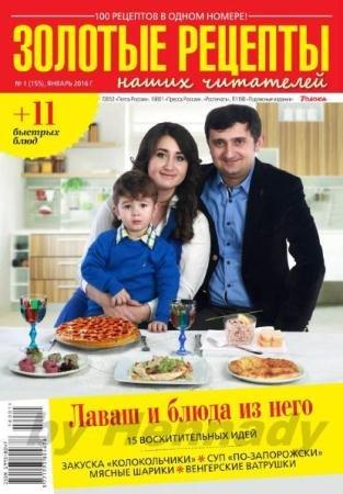 Золотые рецепты наших читателей №1 (155) (январь /  2016)