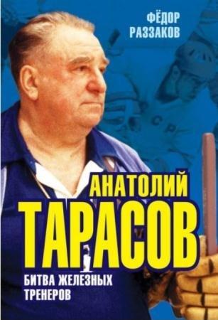 Федор Раззаков - Анатолий Тарасов. Битва железных тренеров (2014)