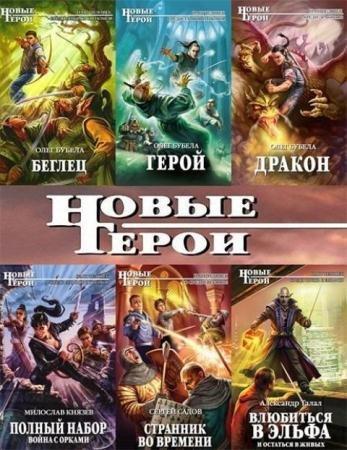 Новые герои (121 книга) (2010-2015)