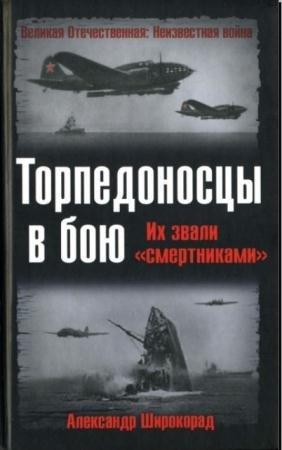 Александр Широкорад - Торпедоносцы в бою. Их звали «смертниками» (2006)