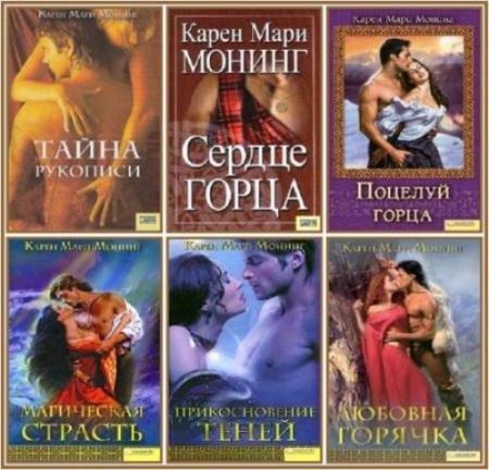 Карен Мари Монинг - Собрание сочинений (14 книг) (1999-2012)