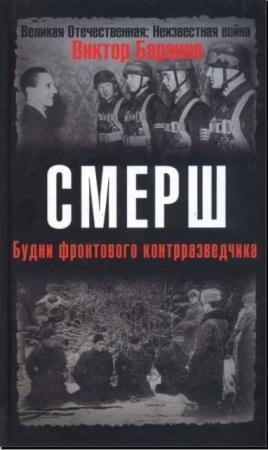 Виктор Баранов - СМЕРШ. Будни фронтового контрразведчика (2008)