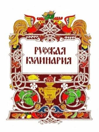 Ковалев Н.И. - Русская кулинария (1981)
