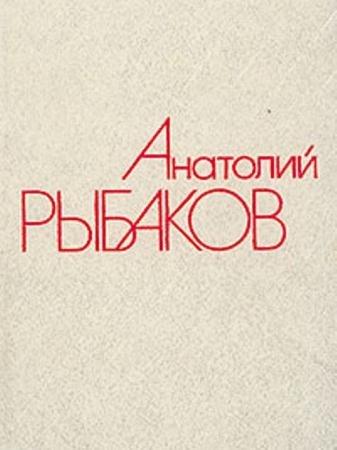Анатолий Рыбаков - Собрание сочинений (7 томов) (1995)