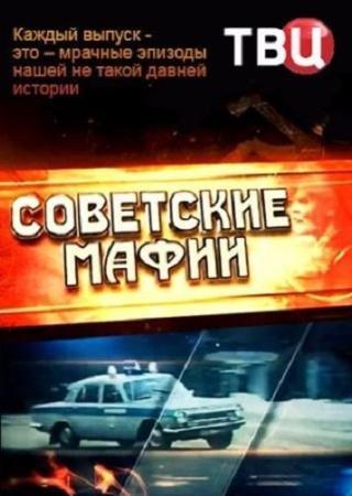 Советские мафии. Жирный Сочи   (2016) SATRip