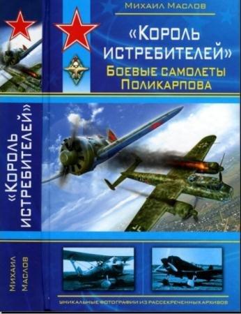 Михаил Маслов - «Король истребителей». Боевые самолеты Поликарпова (2009)